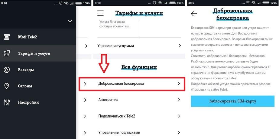Как заблокировать SIM-карту Tele2