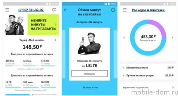 мобильное приложение Мой Теле2 как установить