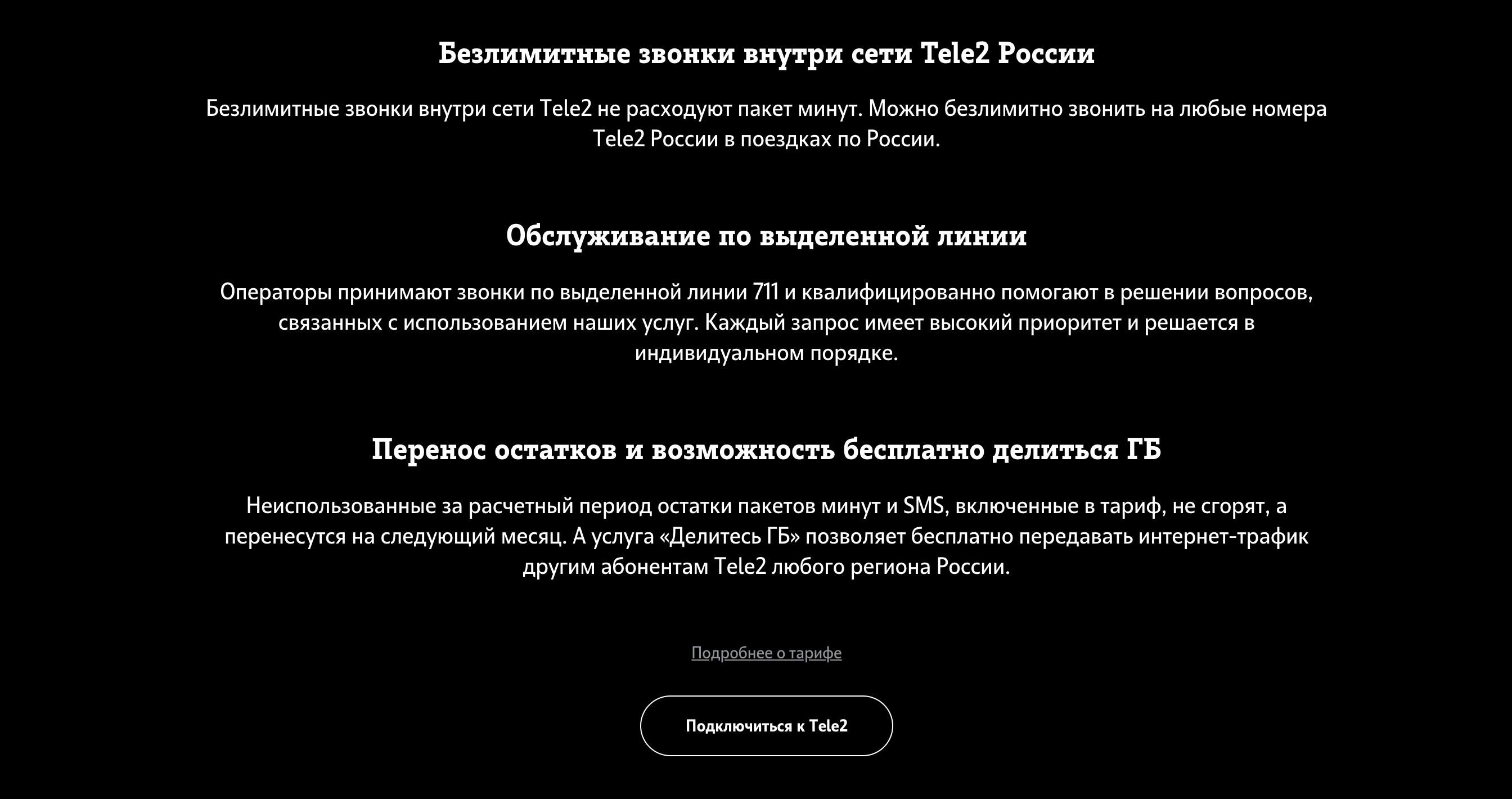 тариф премиум теле2 с безлимитным интернетом