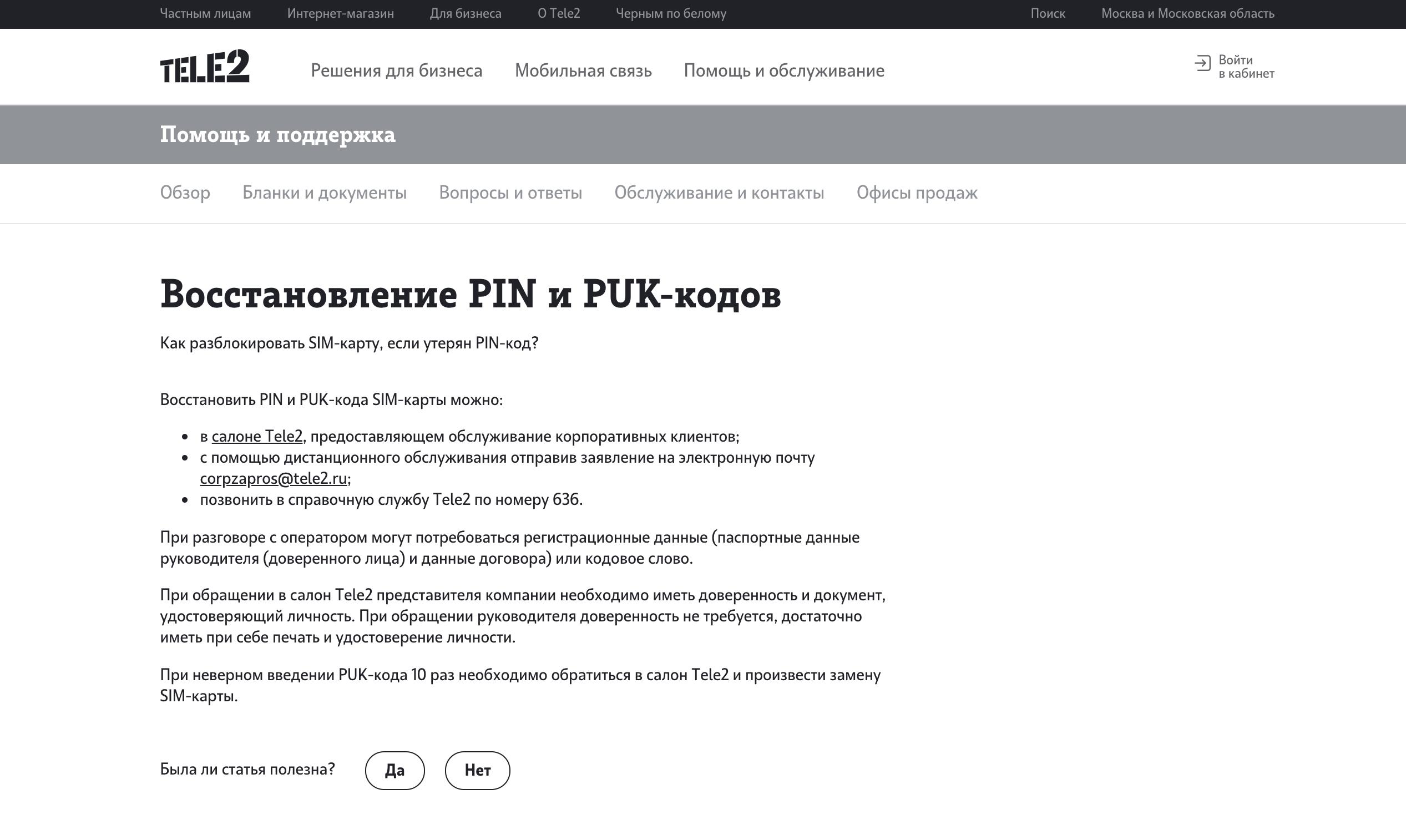 Как разблокировать SIM-карту Tele2 - восстановление PIN PUK кодов