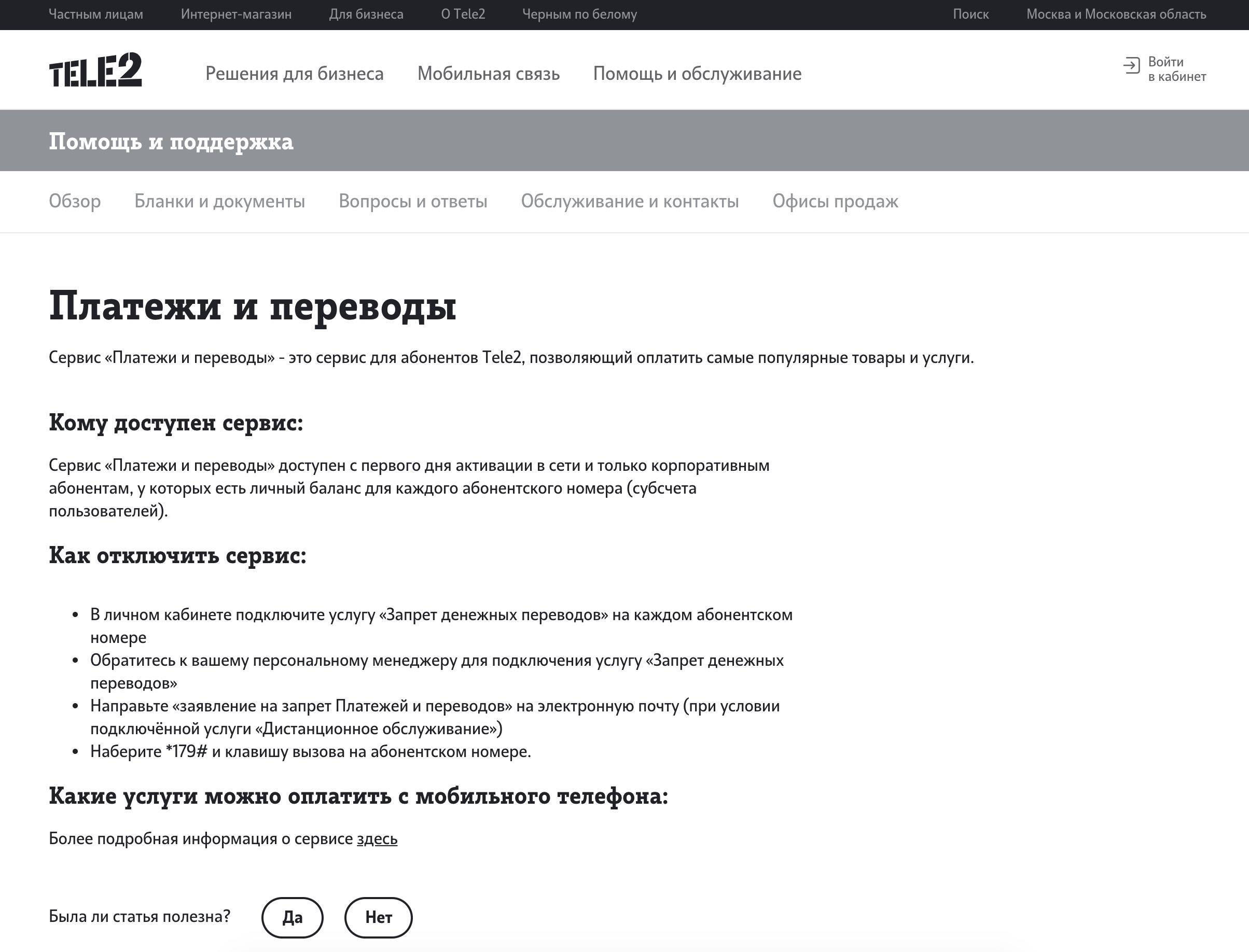 запрет денежных переводов на теле2 как отключить - сервис платежи и переводы