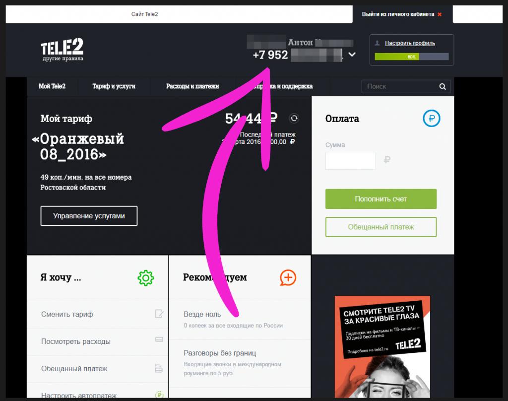 как посмотреть, узнать свой номер телефона на теле2 ( команда с телефона, в кабинете, в приложении и тп)